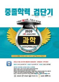 검단기 과학 중졸학력 기본서 바이블(2020)
