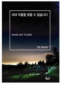 404 이름을 찾을 수 없습니다
