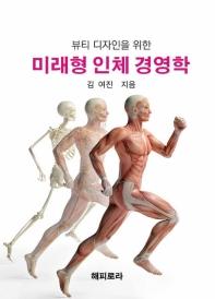 미래형 인체 경영학