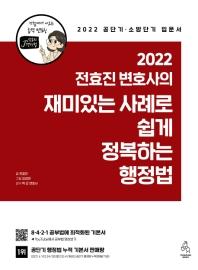 2022 전효진 변호사의 재미있는 사례로 쉽게 정복하는 행정법