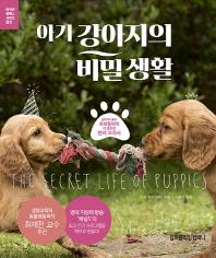 아기 강아지의 비밀 생활