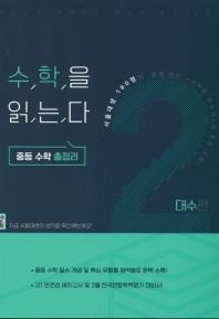 수학을 읽는다 중등 수학 총정리. 2(대수편)(2020)