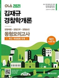올라(OLA) 김재규 경찰학개론 동형모의고사(2021)