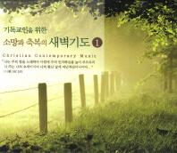 기독교인을 위한 소망과 축복의 새벽기도. 1(CD)