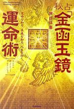 秘占「金函玉鏡」運命術 運命を知る,未來を知る,人生を拓く