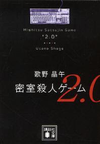 密室殺人ゲ-ム2.0