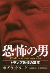 FEAR恐怖の男 トランプ政權の眞實