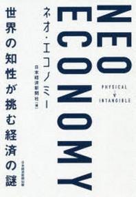 ネオ.エコノミ- 世界の知性が挑む經濟の謎