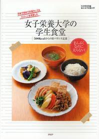 女子榮養大學の學生食堂 500KCALからの好バランス定食