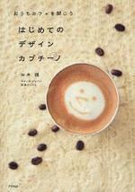 はじめてのデザインカプチ―ノ おうちカフェを開こう