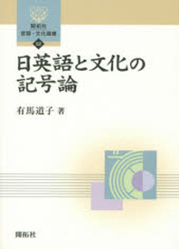 日英語と文化の記號論