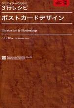 ポストカ―ドデザイン ILLUSTRATOR & PHOTOSHOP