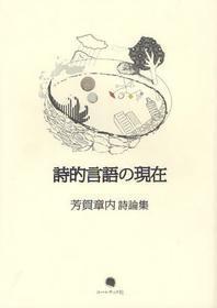 詩的言語の現在 芳賀章內詩論集