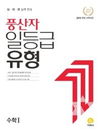 풍산자 일등급유형 고등 수학1(2021)
