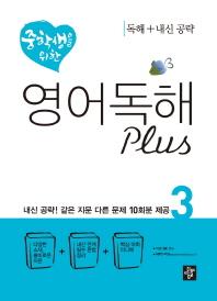 영어독해 Plus. 3(2015)