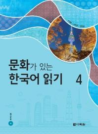 문화가 있는 한국어 읽기. 4