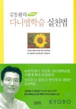 김동환의 다니엘학습 실천법(중학생편)
