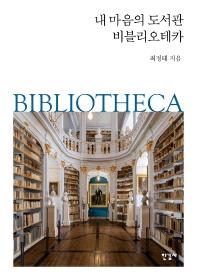 내 마음의 도서관 비블리오테카