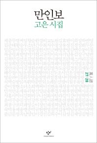 만인보(27 28)