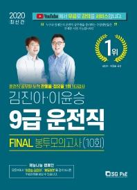 9급 운전직 Final 봉투모의고사 10회(2020)