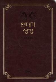 연대기성경(단본)(다크레드)