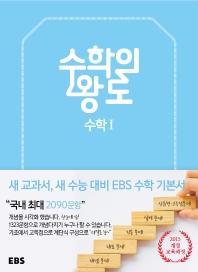 EBS 수학의 왕도 고등 수학1(2021)