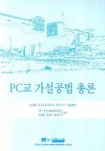 PC교 가설공법 총론