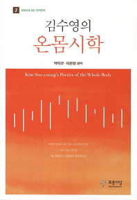 김수영의 온몸시학