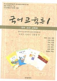 국어교육론 1 (국어 교과 교육론)