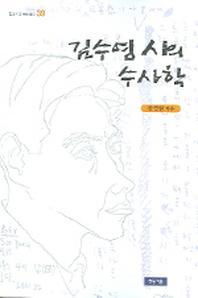 김수영 시의 수사학(청동거울 문화점검 39)