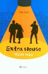 엑스트라 하우스(Extra House)