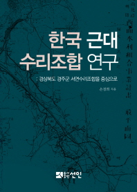 한국 근대 수리조합 연구