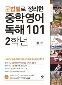 문법별로 정리한 영어 독해 101 중학2