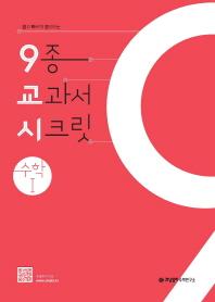 개념원리 9교시 고등 수학1(2021)