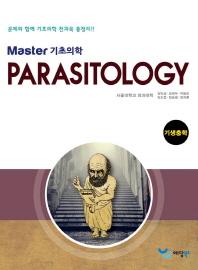 Master 기초의학 기생충학