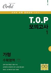고등 수학영역 가형 T.O.P 모의고사. 1(4회분)(봉투)