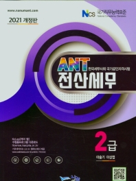 ANT 전산세무2급(2021)