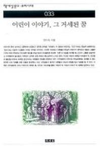 어린이 이야기 그 거세된 꿈(책세상문고 우리시대 33)