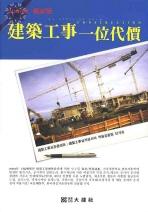 건축공사일위대가(2009년)