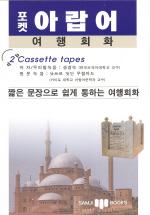 포켓 아랍어 여행회화(교재+Tape2개)