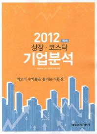 상장 코스닥 기업분석(2012 가을호)
