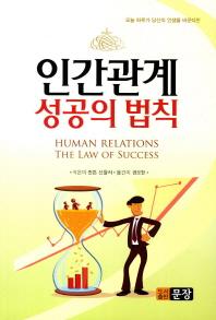 인간관계 성공의 법칙