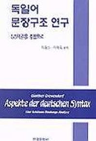 독일어 문장구조연구