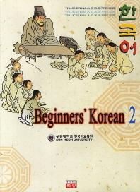 한국어 초급 2: 영어