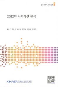 2012년 사회예산 분석