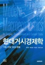 현대거시경제학