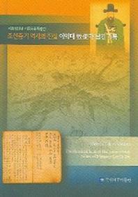 조선중기 역사의 진실 이익태 목사가 남긴 기록