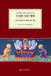 성 요한 크리소스토모스의 신성한 성찬 예배