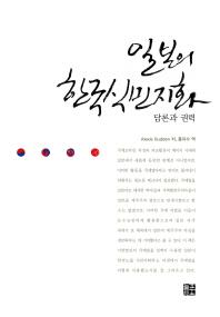 일본의 한국식민지화: 담론과 권력