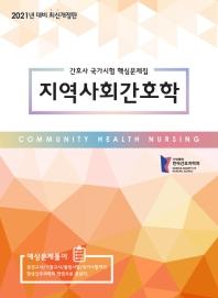 지역사회간호학 간호사 국가시험 핵심문제집(2021년 대비)